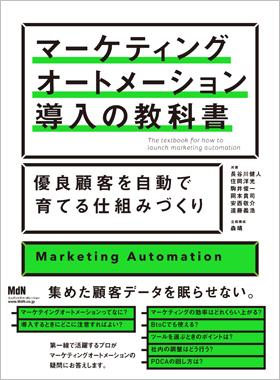 マーケティングオートメーション導入の教科書