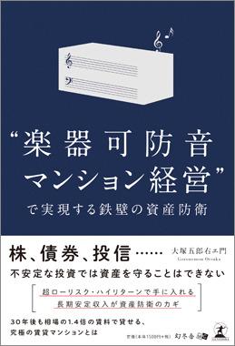 """""""楽器可防音マンション経営"""""""