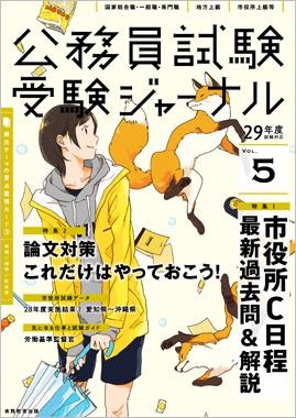 公務員試験 受験ジャーナル Vol.5 29年度版
