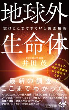 マイナビ新書リニューアル 地球外生命体~実はここまできている探査技術~