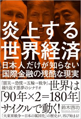 炎上する世界経済 日本人だけが知らない国際金融の残酷な現実