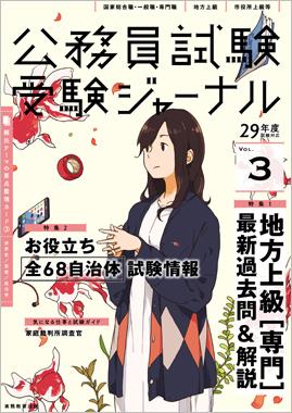 公務員試験 受験ジャーナル Vol.3 29年度版