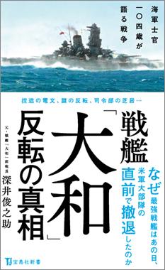 戦艦「大和」反転の真相