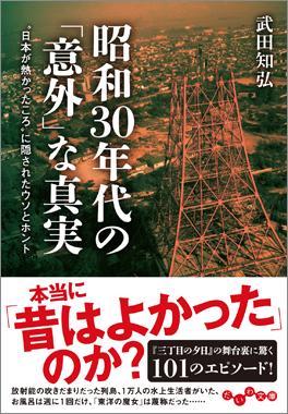 昭和30年代の「意外」な真実