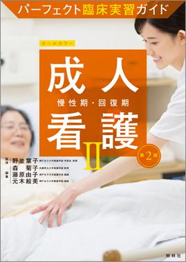 成人看護II 慢性期・回復期 第2版 (パーフェクト臨床実習ガイド)