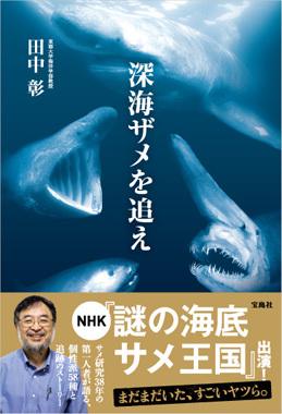 深海ザメを追え