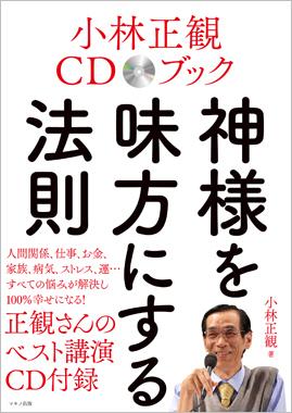 小林正観CDブック 神様を味方にする法則
