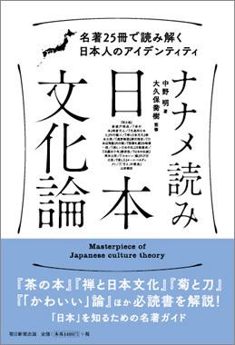 ナナメ読み日本文化論