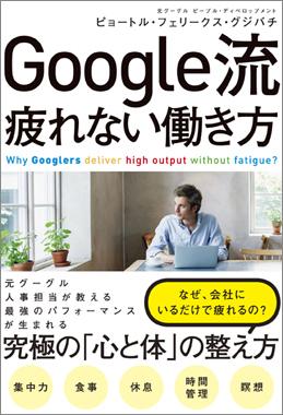 Google流 疲れない働き方