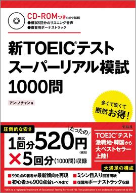 新TOEICテスト スーパーリアル模試1000問