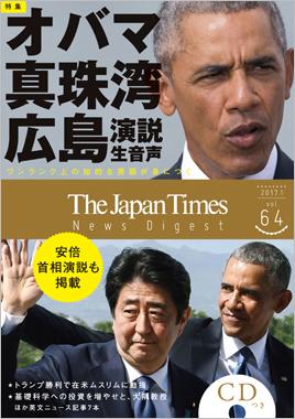 News Digest 64