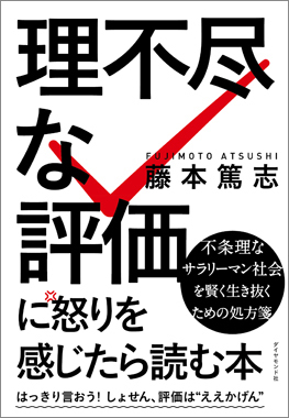「理不尽な評価」に怒りを感じたら読む本