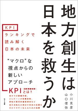 地方創生は日本を救うか