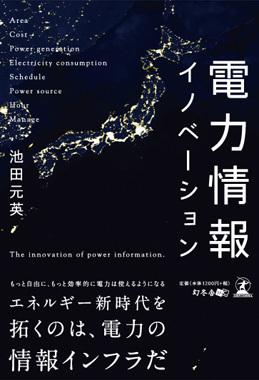 電力情報イノベーション