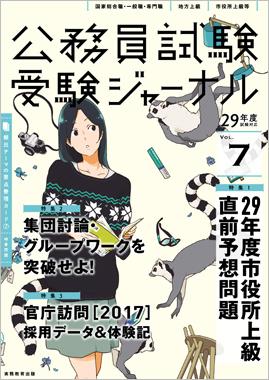 公務員試験 受験ジャーナル Vol.7 29年度版