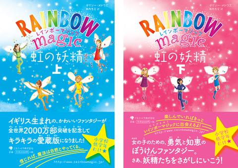 RAINBOW magic  虹の妖精  上・下