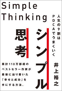 シンプル思考