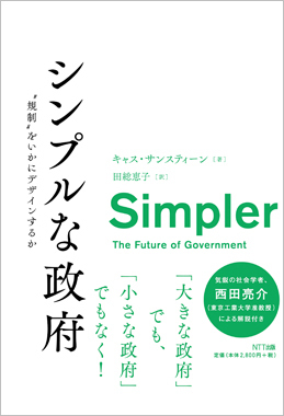 シンプルな政府