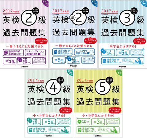 2017年度版 カコタンBOOKつき 英検過去問題集 2級、準2級、3級、4級、5級
