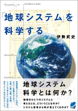 「地球システム」を科学する