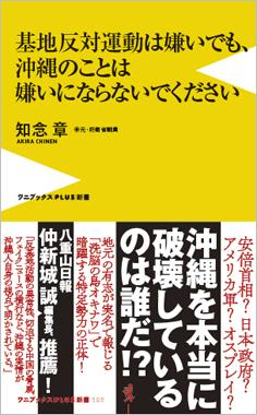基地反対運動は嫌いでも、沖縄のことは嫌いにならないでください