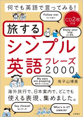 何でも英語で言ってみる! 旅するシンプル英語フレーズ2000