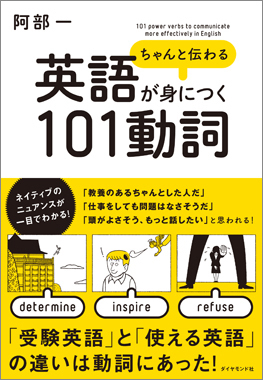 ちゃんと伝わる英語が身につく101動詞