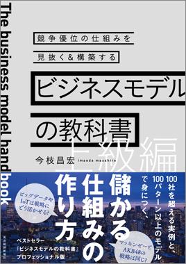 ビジネスモデルの教科書 上級編