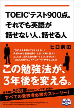 TOEICテスト900点。それでも英語が話せない人、話せる人