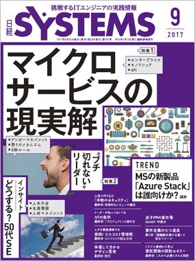 日経SYSTEMS 9月号