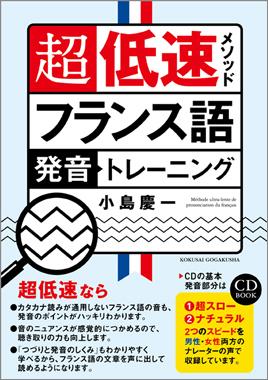 超低速メソッドフランス語発音トレーニング