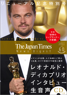 The Japan Times News Digest 60