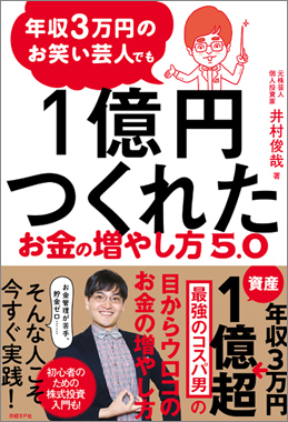 年収3万円のお笑い芸人でも1億円つくれた お金の増やし方5.0