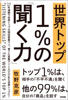 世界のトップ1%の「聞く力」