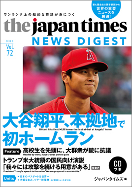 The Japan Times NEWS DIGEST Vol. 72