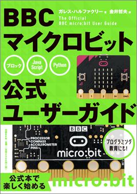 BCCマイクロビット公式ユーザーガイド