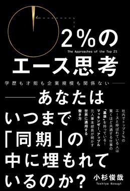 2%のエース思考