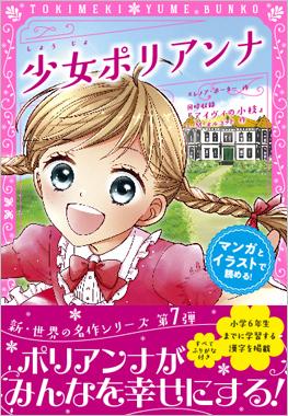 ときめき夢文庫「少女ポリアンナ」
