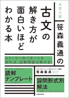 大学入試 笹森義通の古文の解き方が面白いほどわかる本
