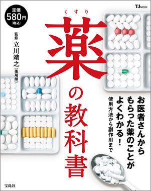 薬の教科書