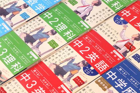 学研ニューコースシリーズ