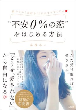 """""""不安0%の恋""""をはじめる方法"""