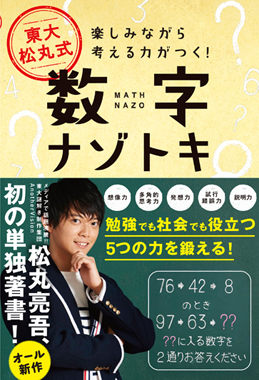東大 松丸式 数字ナゾトキ