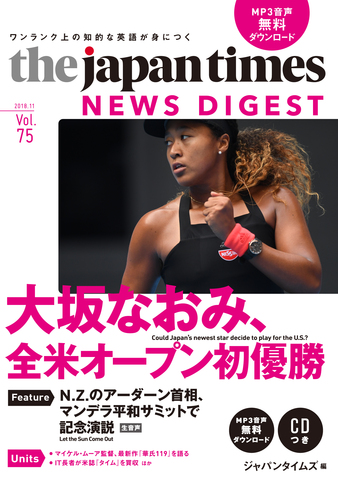 The Japan Times NEWS DIGEST Vol. 75