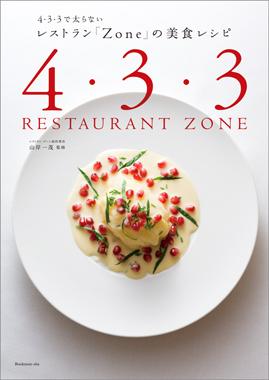 4・3・3で太らないレストラン「Zone」の美食レシピ
