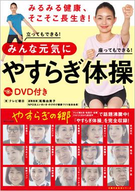 DVD付き みるみる健康、そこそこ長生き! みんな元気にやすらぎ体操