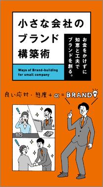 小さな会社のブランド構築術