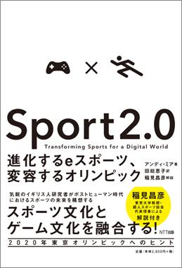 Sport2.0 進化するeスポーツ、変容するオリンピック