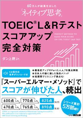 60万人が結果を出したネイティブ思考TOEIC L & Rテストスコアアップ完全対策