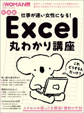 仕事が速い女性になる! Excel丸わかり講座
